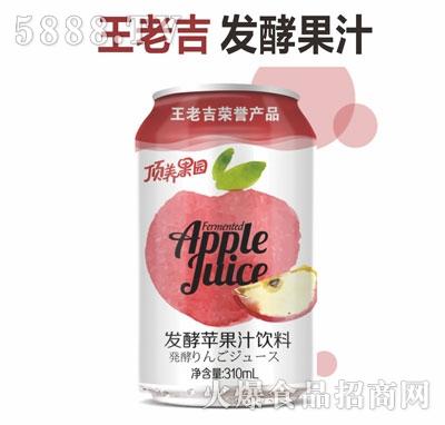 顶养果园发酵苹果汁310ml