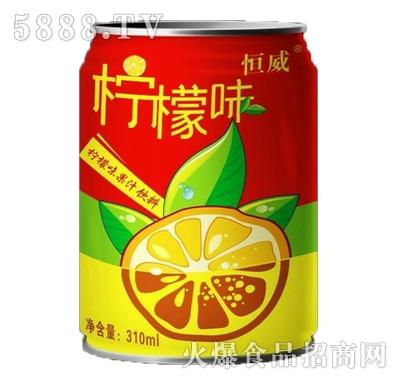 恒威柠檬味果汁饮料310ml