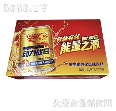 动力战马能量型维生素饮料250mlx24罐