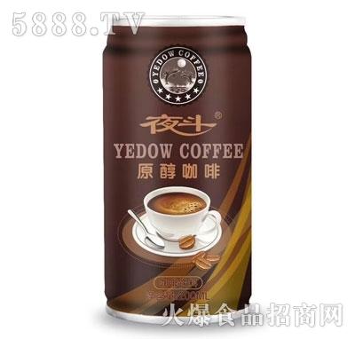 夜斗原醇咖啡200ml