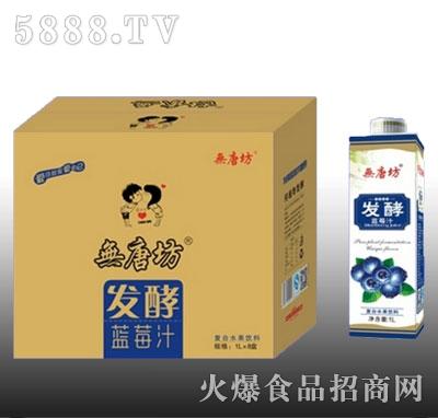 �o唐坊发酵蓝莓汁饮料1Lx8盒
