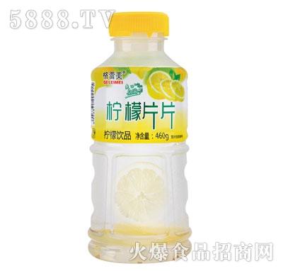 格蕾美柠檬片片柠檬饮品460g