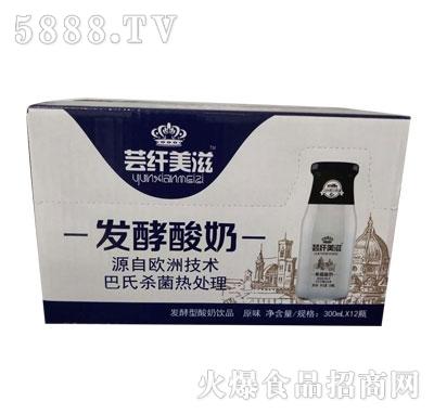 芸纤美滋发酵酸奶饮品原味300mlx12瓶