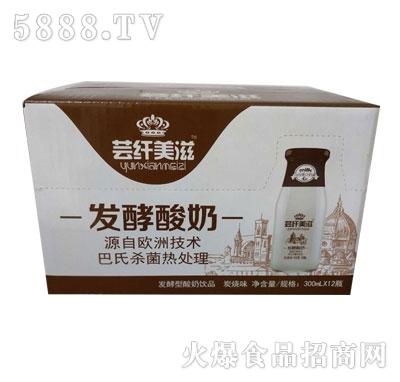 芸纤美滋发酵酸奶饮品炭烧味300mlx12瓶