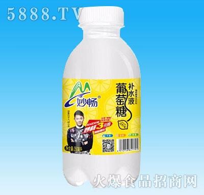 妙畅葡萄糖补水液350ml
