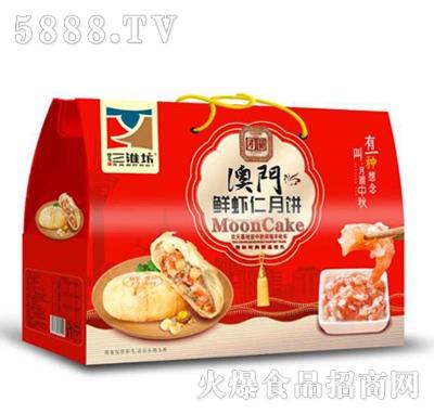三潍坊澳门鲜虾仁月饼礼盒装