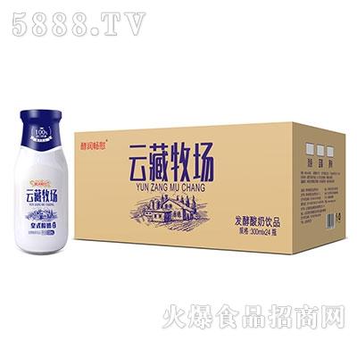酵润畅慰云藏牧场皇氏酸奶300mlx24瓶
