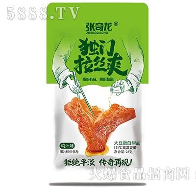 张奇龙独门拉丝爽(鸡汁味)