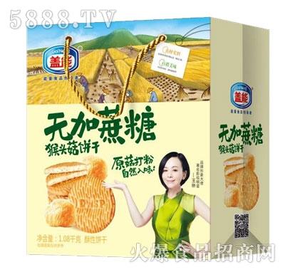 盖能无加蔗糖猴头菇饼干1.08kg