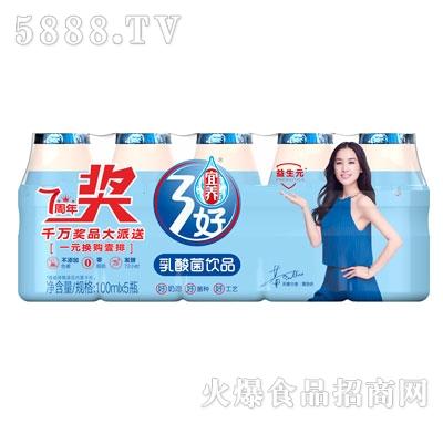 宜养三好乳酸菌饮品100mlx5膜包