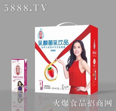 宜养乳酸菌草莓味苗包礼盒250MLx12