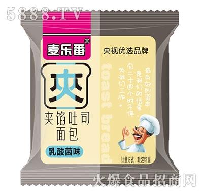 麦乐番夹馅吐司面包乳酸菌味