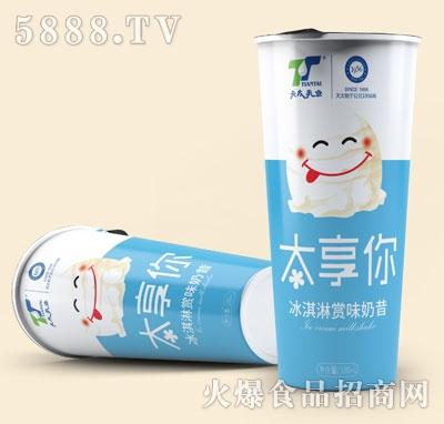 天太乳业冰淇淋赏味奶昔产品图
