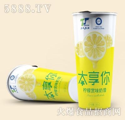 天太乳业柠檬赏味奶昔产品图