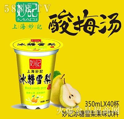 妙记酸梅汤冰糖雪梨果味饮料350mlx40杯