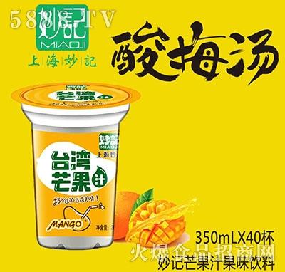 妙记酸梅汤芒果果味饮料350mlx40杯