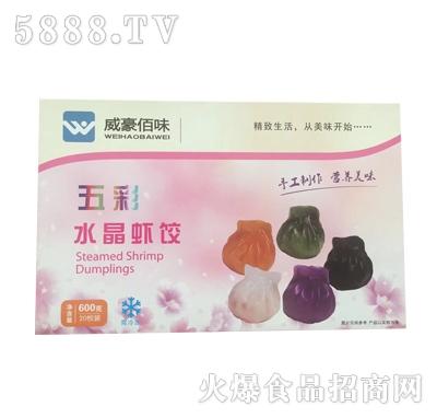 威豪佰味五彩水晶虾饺600g