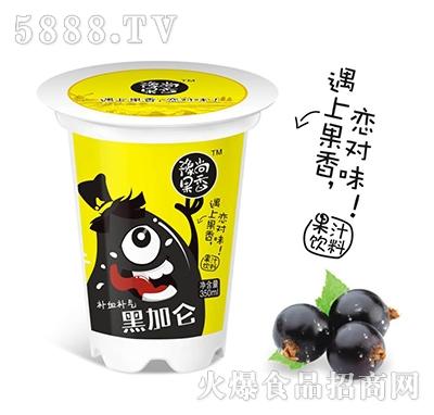 豫尚果香黑加仑果汁饮料350ml