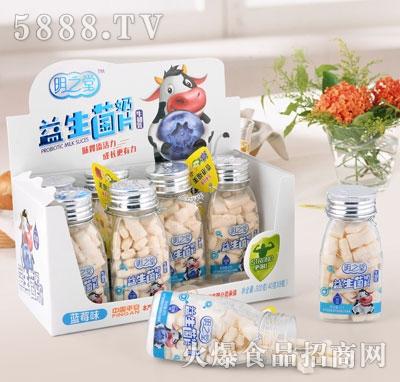 明之堂益生菌奶片蓝莓味