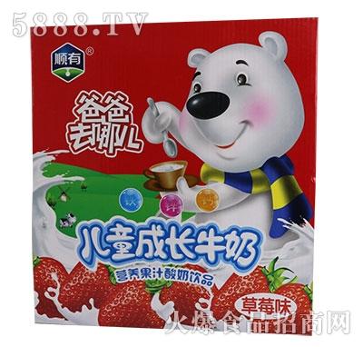 顺有儿童成长牛奶果汁饮料草莓味