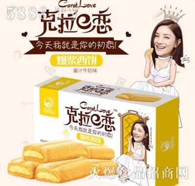 凤宝山爆浆西饼姜汁牛奶味90g