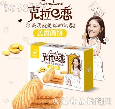 凤宝山贝壳西饼姜香西饼90g