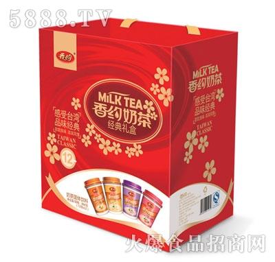 香约奶茶经典礼盒装