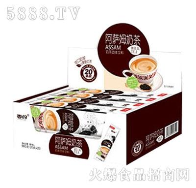 香约阿萨姆奶茶盒