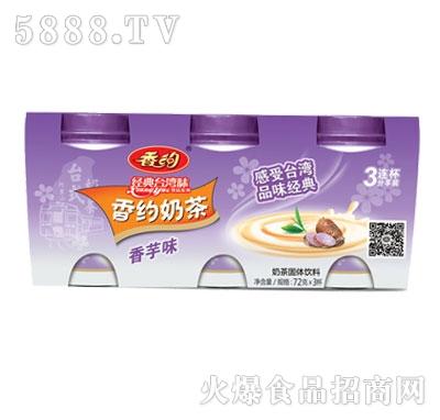 香约香芋味奶茶三连杯72克x3杯