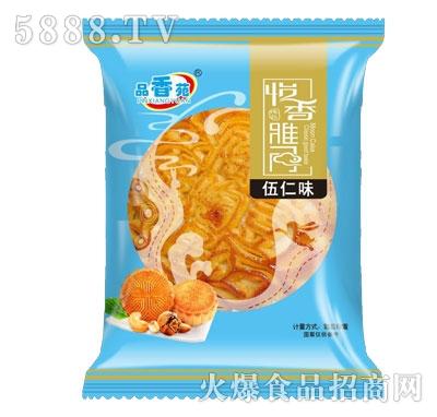 品香苑伍仁味月饼