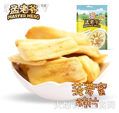 孟老爷菠萝蜜脆片25g