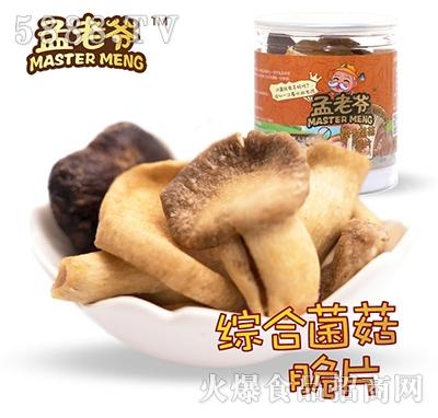 孟老爷综合菌菇脆片