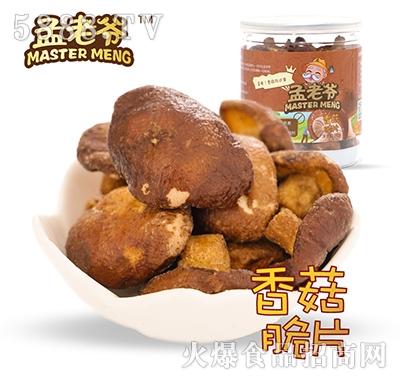 孟老爷香菇脆片