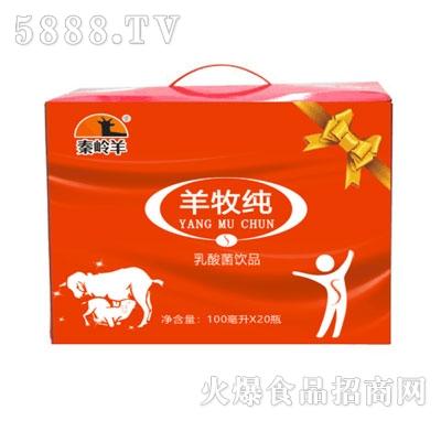 秦岭羊乳酸菌1*100毫升*30瓶