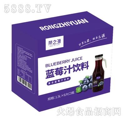 荣之源蓝莓果汁1.5Lx6瓶