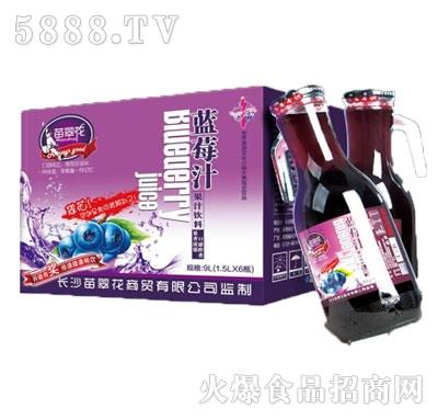 苗翠花蓝莓果汁饮料1.5Lx6瓶