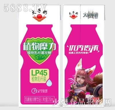 太子奶植物摩力乳酸菌发酵乳饮料(盒装)