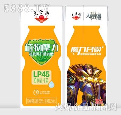 太子奶植物摩力乳酸菌发酵乳饮料250ml(盒)