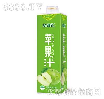 绿源汇苹果果汁饮料