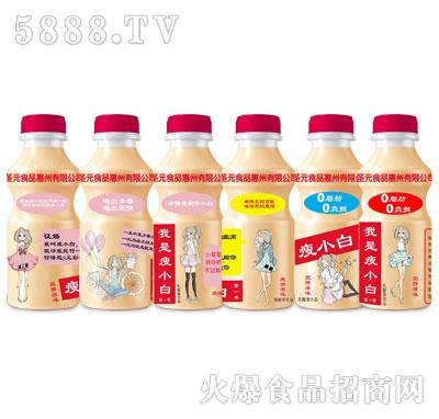 瘦小白乳酸菌饮品系列