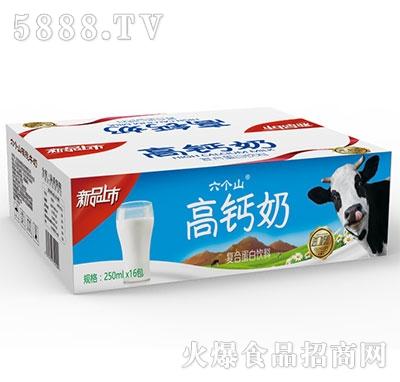 六个山高钙奶250mlx16包