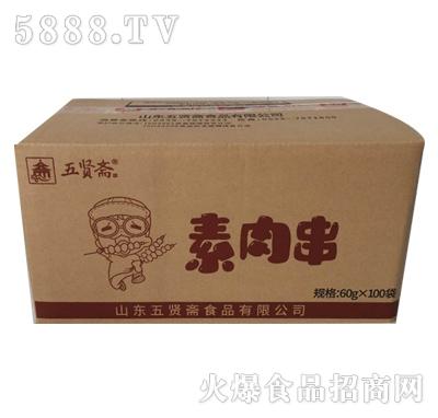五贤斋素肉串60gx100袋