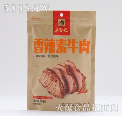 五贤斋素牛肉香辣味108克产品图