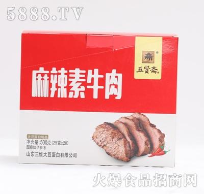 五贤斋素牛肉麻辣味25gx20袋产品图