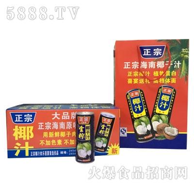 泰爷正宗生榨椰子汁植物蛋白饮料245ml礼盒装