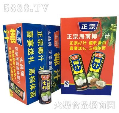 泰爷正宗海南椰子汁植物蛋白饮料245ml礼盒装