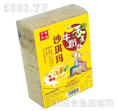 百年豫膳香蕉牛奶味沙琪玛
