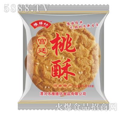豫膳坊宫廷桃酥(袋)