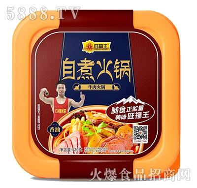 旺福王自煮牛肉火锅产品图