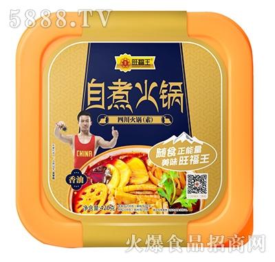 旺福王自煮火锅四川火锅(素)香油产品图